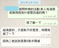 20130419 主辦