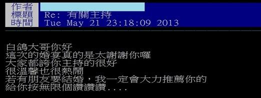 20130519新郎回信