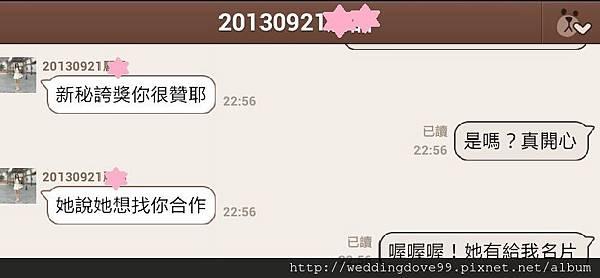 20130921新娘2
