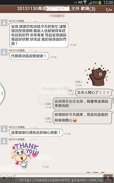 20131130午宴新娘感言-安琪
