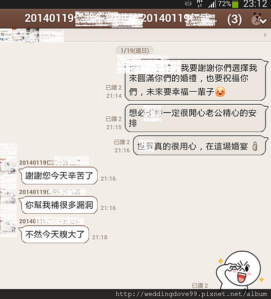 20140119午宴-新郎感言