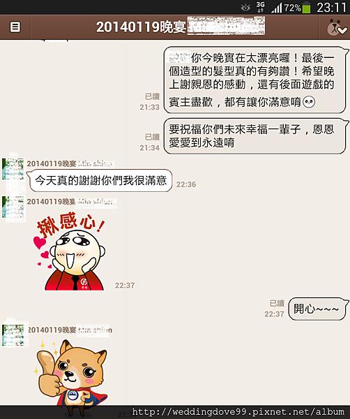 20140119晚宴-新娘感言