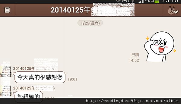 20140125午宴新娘感言