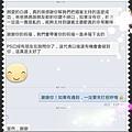 20140712新郎感言-白鴿-桂田酒店