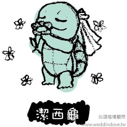 潔西龜.jpg