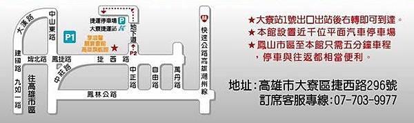大寮享溫馨地址.jpg
