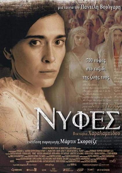 希臘新娘 Nyfes.jpg