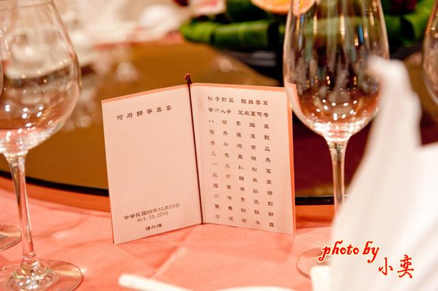 【高雄】【婚禮紀錄】【推薦】高雄國賓大飯店喜宴