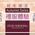 autumn_weddingday 複本 2.jpg