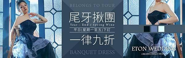 1081021-yearenddress_痞客幫.jpg