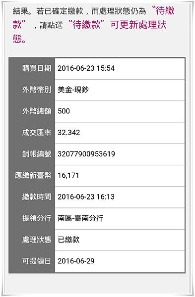 Screenshot_2016-06-23-16-17-09.png