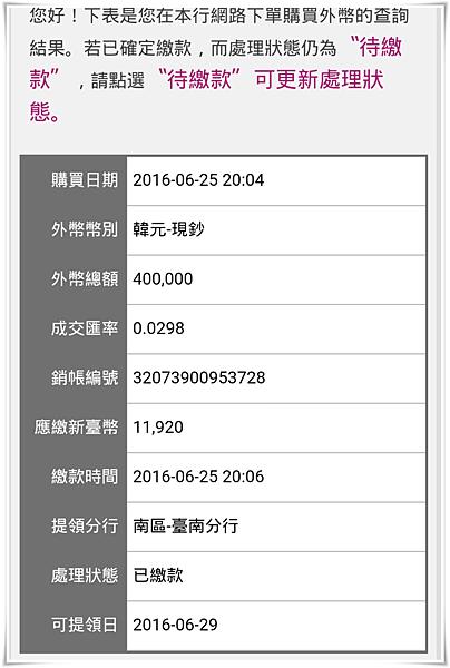 Screenshot_2016-06-25-20-10-39.png