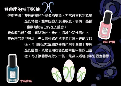 指甲彩繪水象篇_04