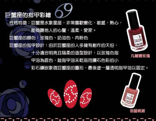 指甲彩繪水象篇_02