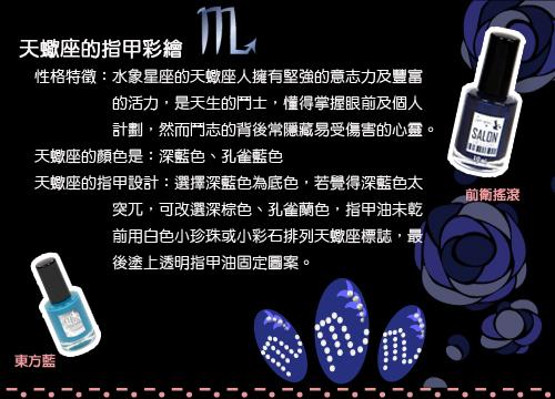 指甲彩繪水象篇_03