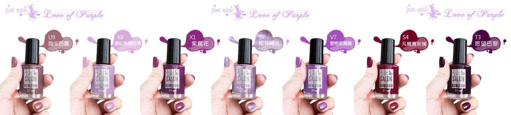 130417-紫色系