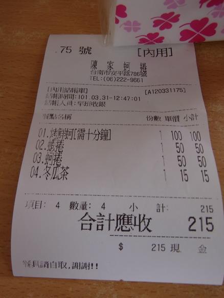 陳家蚵卷-8