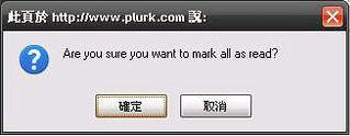 plurk_maar.JPG