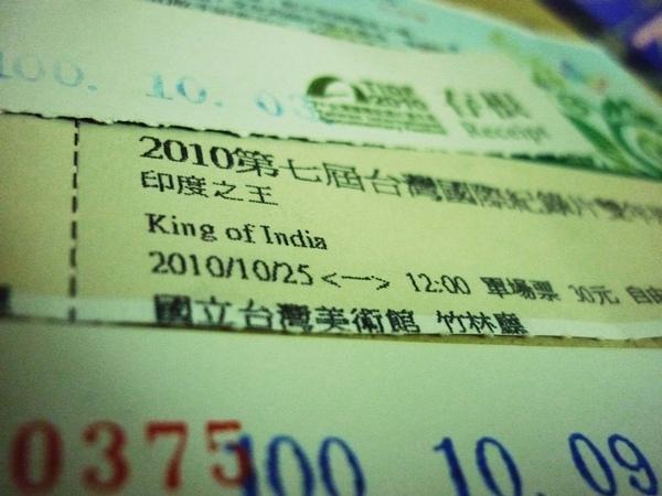 《印度之王》票根