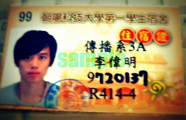 宿舍證.JPG