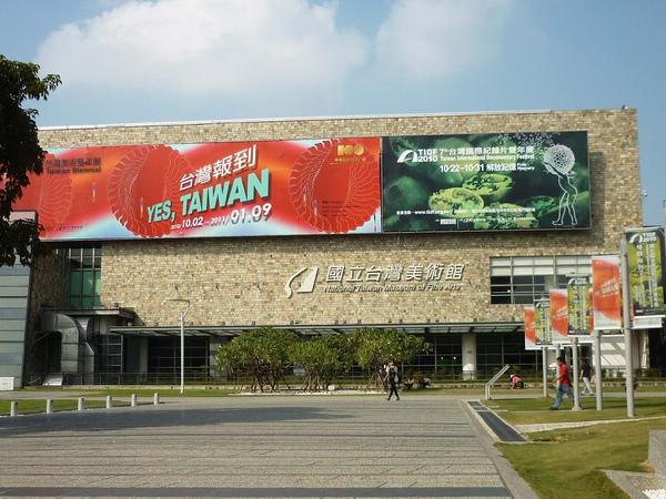 國立台灣美術館入口