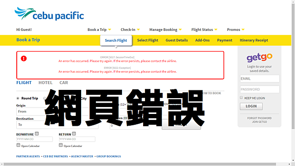2宿霧太平洋航空錯誤畫面(Cebu Pacific Air Error screen page).png