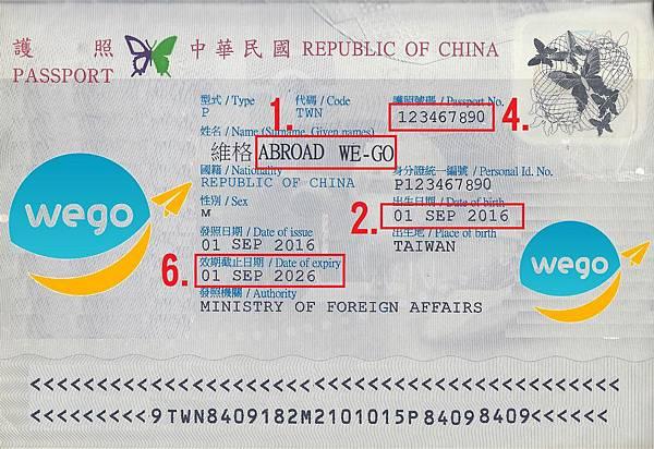台灣護照 台灣護照 樣本