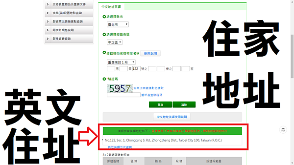 中華郵政英文地址翻譯