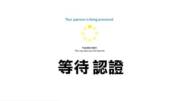 信用卡確認畫面