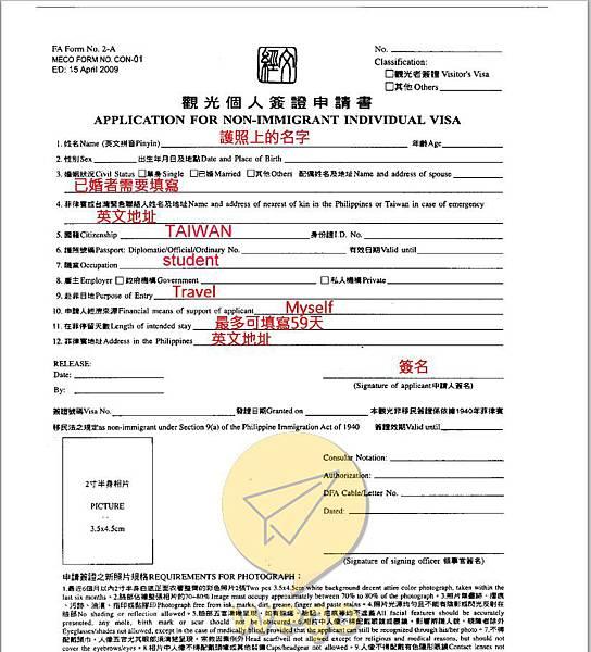 -台中辦理菲律賓簽證-填寫個人資料表.jpg