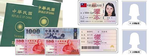 -台中辦理菲律賓簽證-準備,護照正本、身分證 正反面,1200元,大頭照二張.jpg