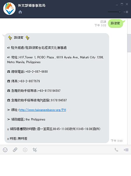 外交部領事事務局官方帳號使用示意.png