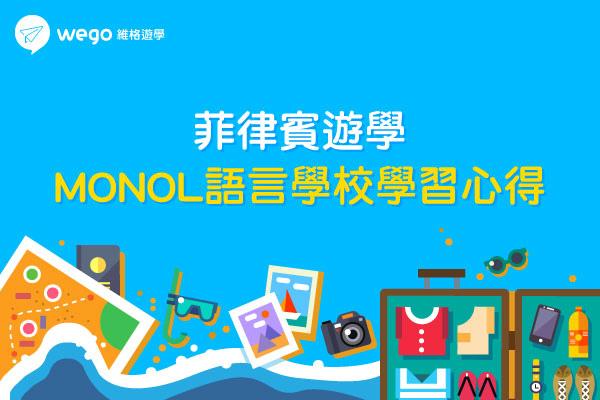 菲律賓遊學-MONOL心得分享.jpg