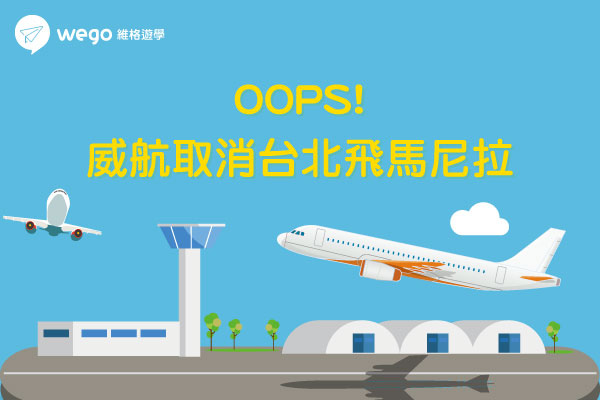 航班取消.jpg