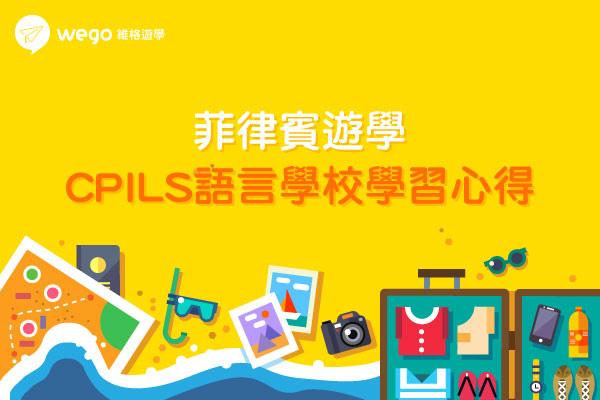 菲律賓遊學-CPILS心得分享.jpg