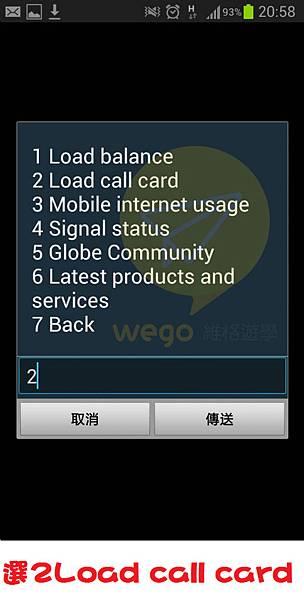 菲律賓手機網路儲值
