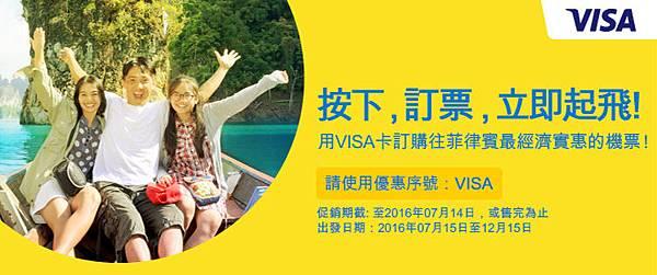 visa-seat-sale-banner-tpe.jpg
