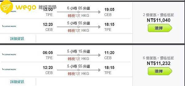 Wego-機票選擇篇_國泰航空11.jpg