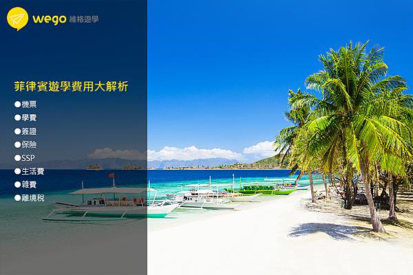 菲律賓遊學費用大解析_WEGO.png