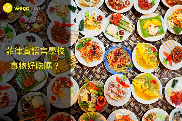 菲律賓語言學校食物好吃嗎?Wego維格遊學.png
