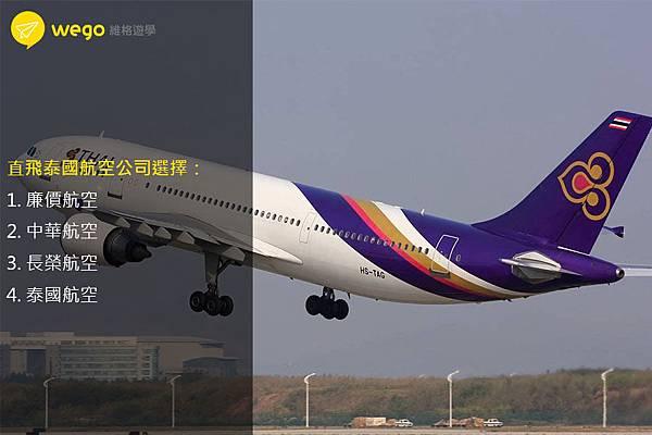 直飛泰國航空選擇.jpg