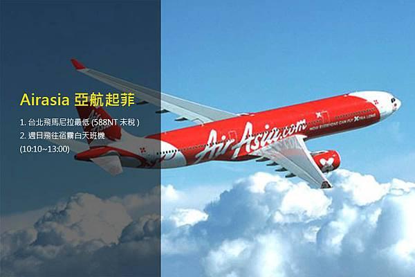 Airasia 亞航起菲.jpg