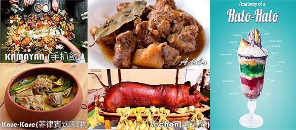 Lechon(烤乳豬) Halo Halo Adobo Kare-Kare KAMAYAN(手扒飯).jpg