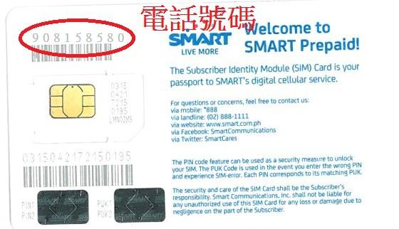 SMART 電話卡正面 菲律賓電信.jpg