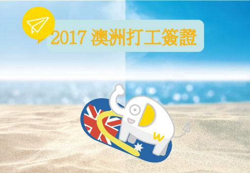 2017簽證.jpg