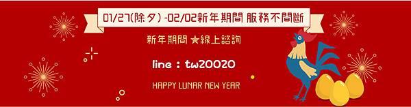 新年期間服務不間斷.jpg