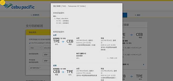 宿霧航空官網訂票最後選確認航班資訊13.jpg