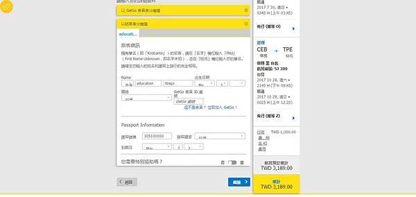 宿霧航空官網訂票選用會員getgo訪客登入7.jpg
