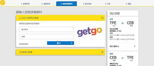 宿霧航空官網訂票選用會員getgo或是訪客登入繼續6.jpg