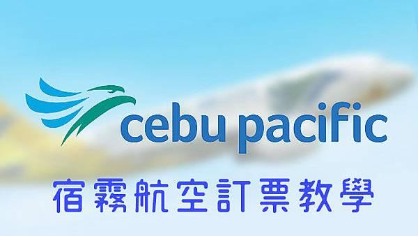 cebu-pacific-訂票教學.jpg